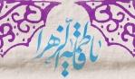 پوستر | به مناسبت ميلاد حضرت صديقه طاهره (سلام الله عليها)