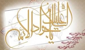 بمناسبت میلاد با سعادت حضرت امام محمد تقی علیه السلام
