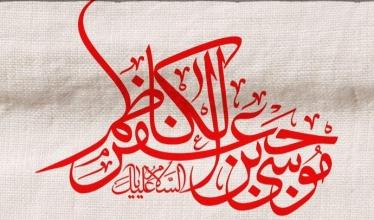 پوستر | به مناسبت سالروز شهادت امام كاظم (عليه السلام)
