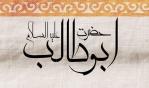 پوستر | به مناسبت سالروز وفات حضرت ابوطالب (عليه السلام)