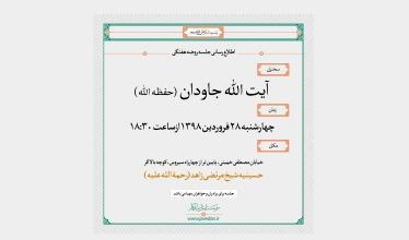 پوستر | اطلاع رسانی جلسه سخنرانی آیت الله جاودان، چهارشنبه 28 آذر ١٣٩٧