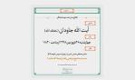 پوستر | اطلاع رسانی جلسه سخنرانی آیت الله جاودان، چهارشنبه 10 بهمن ١٣٩٧
