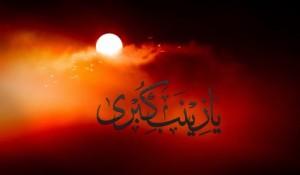 بمناسبت فرارسیدن ایام رحلت بانوی دوعالم حضرت زینب کبری سلام الله علیها