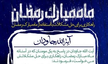راهکاری برای حل مشکلات با استفاده از ایام ماه مبارک رمضان