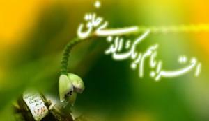 بمناسبت فرارسیدن مبعث حضرت ختمی مرتبت محمد مصطفی صلی الله علیه وآله