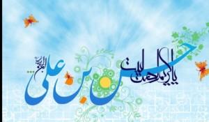 بمناسبت فرارسيدن ميلاد كريم اهل البيت امام حسن مجتبي عليه السلام
