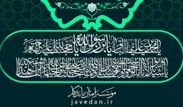 نقش امام باقر (علیه السلام) در احیای دین