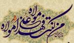 غدیر در فرمایشات آیتالله جاودان (حفظه الله)