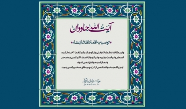 توصیه به اقامۀ نافلۀ نماز عشاء