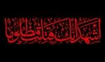مراسم عزاداری حضرت سیدالشهداء (علیه السلام)