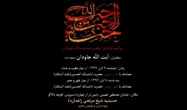پوستر | اطلاع رسانی جلسه سخنرانی آیت الله محمد علی جاودان  شب و ظهر اربعين حسيني