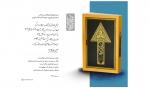 مراکز فروش کتاب «رهنمای طریق» آیت الله جاودان