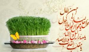مراقبه نوروزي (توصيه حجت الاسلام و المسلمين جاودان درباره ايام نوروز)