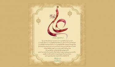 پوستر بمناسبت ميلاد اميرالمومنين عليه السلام
