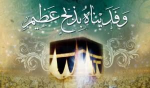 بمناسبت فرارسيدن عيد بزرگ امت اسلامي عيد سعيد قربان