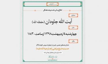 پوستر | اطلاع رسانی جلسه سخنرانی آیت الله جاودان، چهارشنبه 4 اردیبهشت ١٣٩8
