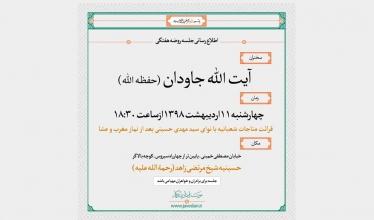 پوستر | اطلاع رسانی جلسه سخنرانی آیت الله جاودان، چهارشنبه 11 اردیبهشت ١٣٩8
