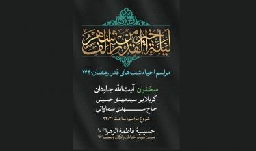 پوستر   اطلاع رسانی مراسم احیاء شب های قدر