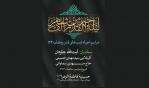پوستر | اطلاع رسانی مراسم احیاء شب های قدر