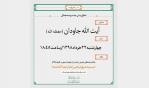 اطلاع رسانی جلسه سخنرانی آیت الله جاودان (حفظه الله)  چهارشنبه 22 خرداد 1398