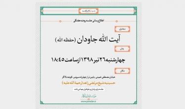 اطلاع رسانی جلسه سخنرانی آیت الله جاودان (حفظه الله) چهارشنبه 26 تیر 1398
