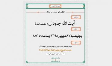 پوستر | اطلاع رسانی جلسه سخنرانی آیت الله جاودان، چهارشنبه 27 شهریور ١٣٩8