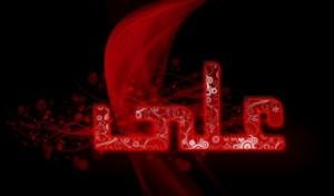 بمناسبت فرارسیدن ایام شهادت جانسوز حضرت علی بن ابیطالب علیه السلام