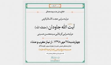 پوستر | اطلاع رسانی جلسه سخنرانی آیت الله جاودان، چهارشنبه 24 مهر ١٣٩8
