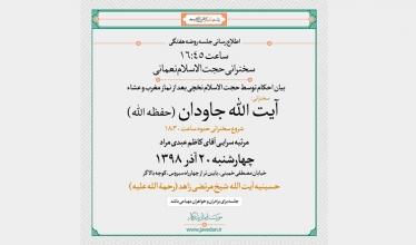 پوستر | اطلاع رسانی سخنراني آيت الله جاودان چهارشنبه 20 آذر 98