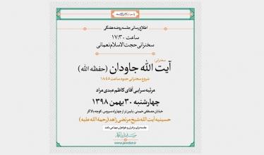پوستر | اطلاع رسانی سخنراني آيت الله جاودان چهارشنبه 30 بهمن 98