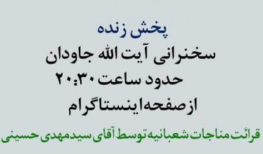 پخش زنده سخنرانی آیت الله جاودان 6 فروردین99 حدود ساعت 20:30