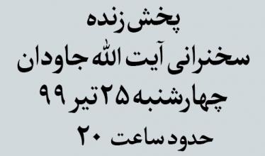 پخش زنده سخنرانی آیت الله جاودان چهارشنبه 25 تیر 99