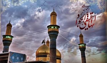 بمناسبت شهادت جانسوز جواد الأئمه حضرت امام محمد تقي عليه السلام