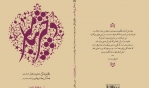 كتاب دختر پيامبر (ص)
