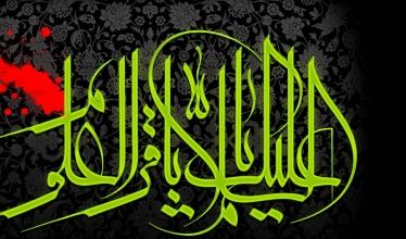 بمناسبت فرارسيدن شهادت جانسوز حضرت امام محمد باقر عليه السلام
