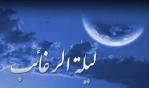 شب جمعه اول ماه رجب