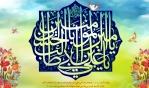 بمناسبت فرارسيدن ميلاد با سعادت حضرت علي بن ابيطالب عليه السلام