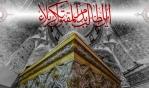 محرم  ماه امام حسین علیه السلام