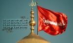 بمناسبت فرارسيدن ميلاد باسعادت حضرت اباعبدالله الحسين عليه السلام