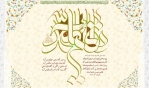 سخنان ارزشمند حضرت آيت الله حق شناس (ره) بمناسبت نيمه ي ماه شعبان