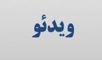 كليپ سخنان معظم له بمناسبت روز عرفه
