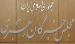لیست نهایی 16 نفره ، مور تایید حجت الاسلام و المسلمین جاودان ، جهت انتخابات مجلس خبرگان رهبری در تهران