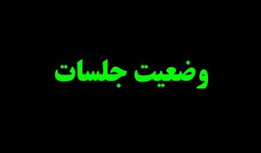 جلسات سخنراني حجت الاسلام و المسلمين جاودان در دهه اول محرم الحرام1395