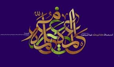 به مناسبت 5 جمادی الاول میلاد حضرت زینب کبری (سلام الله علیها)