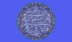 به مناسبت مبعث حضرت رسول اکرم (صلی الله علیه و آله و سلم)