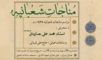مراسم مناجات شعبانيه  با سخنراني استاد جاودان (حفظه الله)