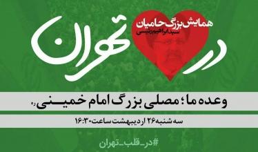 توصیه استاد محمد علی جاودان به حضور حداکثری در مراسم امروز مصلی تهران