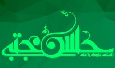 بمناسبت میلاد امام حسن مجتبی (علیه السلام)