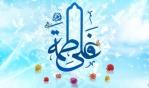 بمناسبت فرارسيدن اول ذي الحجه،روزازدواج حضرت زهراوحضرت علي بن ابيطالب علیهما السلام