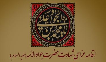 اطلاع رسانی جلسه سخنرانی استادجاودان (حفظه الله)، مراسم عزاداری شهادت حضرت جوادالائمه (علیه السلام)